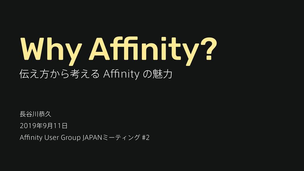 """͑ํ͔Βߟ͑Δ""""GpOJUZͷັྗ Why A!nity? ୩ګٱ ݄..."""