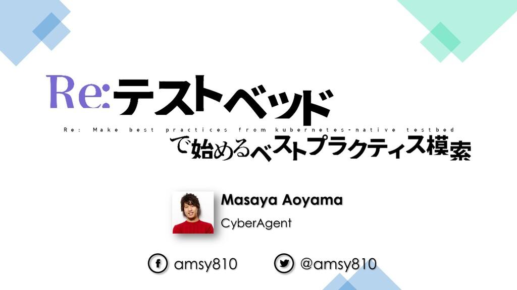 Masaya Aoyama CyberAgent amsy810 @amsy810