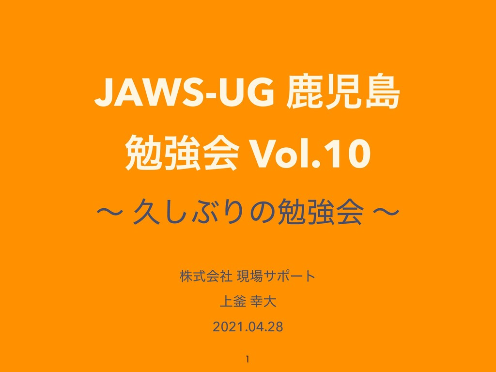JAWS-UG ࣛౡ   ษڧձ Vol.10 ʙ ٱ͠ͿΓͷษڧձ ʙ גࣜձࣾ ݱαϙ...