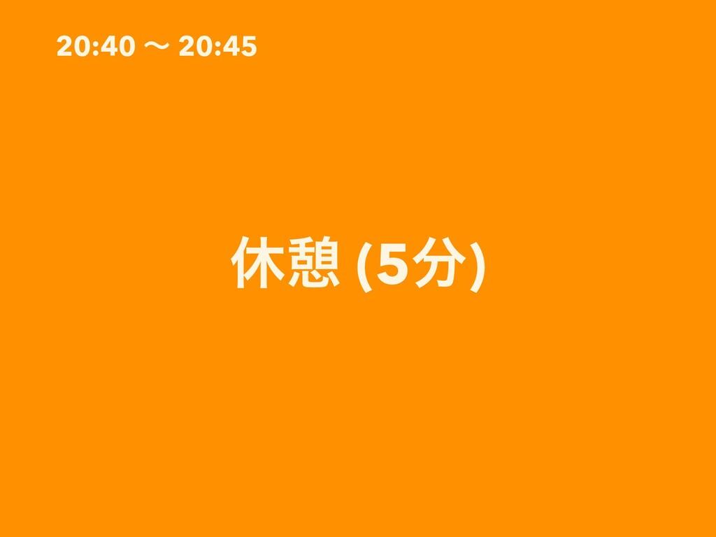 20:40 ʙ 20:45   ٳܜ (5)