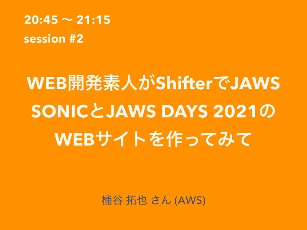 20:45 ʙ 21:15   session #2   WEB։ൃૉਓ͕ShifterͰJA...