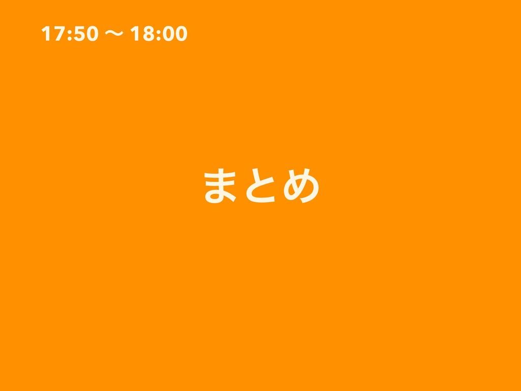 17:50 ʙ 18:00   ·ͱΊ