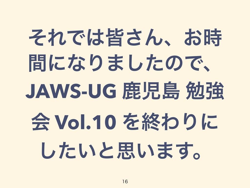 ͦΕͰօ͞Μɺ͓ ؒʹͳΓ·ͨ͠ͷͰɺ JAWS-UG ࣛౡ ษڧ ձ Vol.10 Λ...