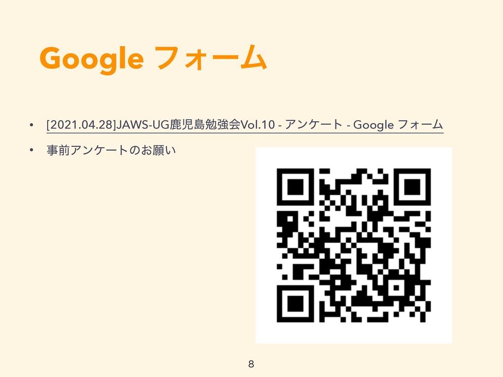 Google ϑΥʔϜ • [2021.04.28]JAWS-UGࣛౡษڧձVol.10 -...