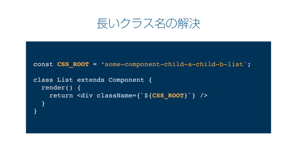 ͍Ϋϥε໊ͷղܾ const CSS_ROOT = 'some-component-chil...