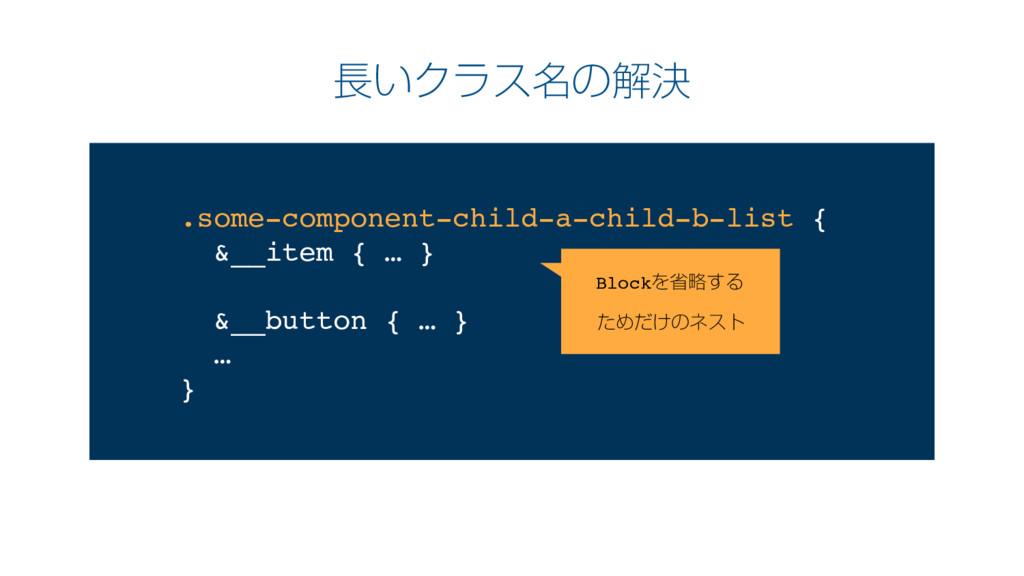 ͍Ϋϥε໊ͷղܾ .some-component-child-a-child-b-list ...