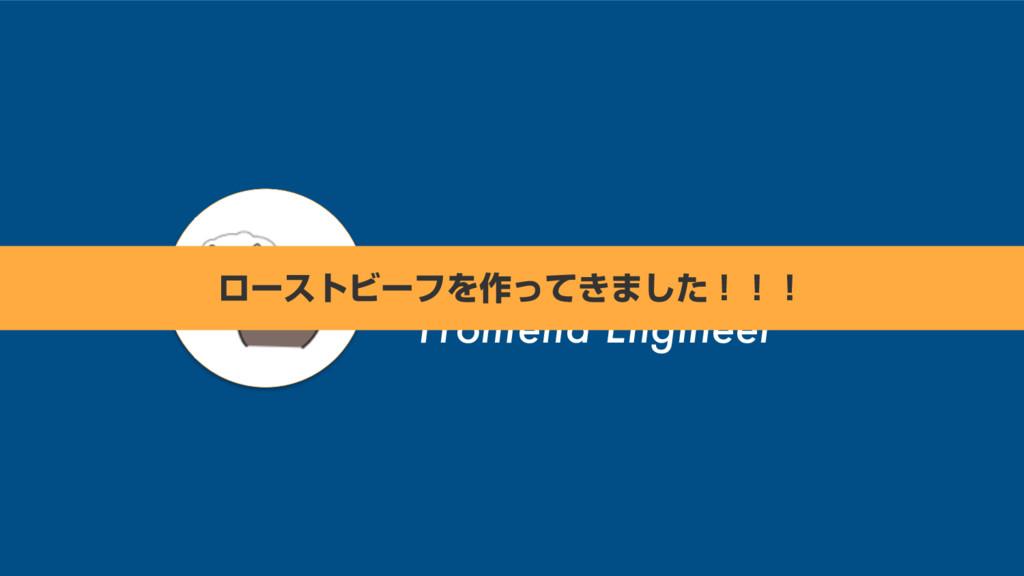 Anova Frontend Engineer ϩʔετϏʔϑΛ࡞͖ͬͯ·ͨ͠ʂʂʂ