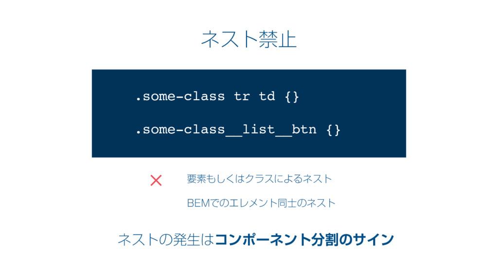 ωετېࢭ .some-class tr td {} .some-class__list__b...