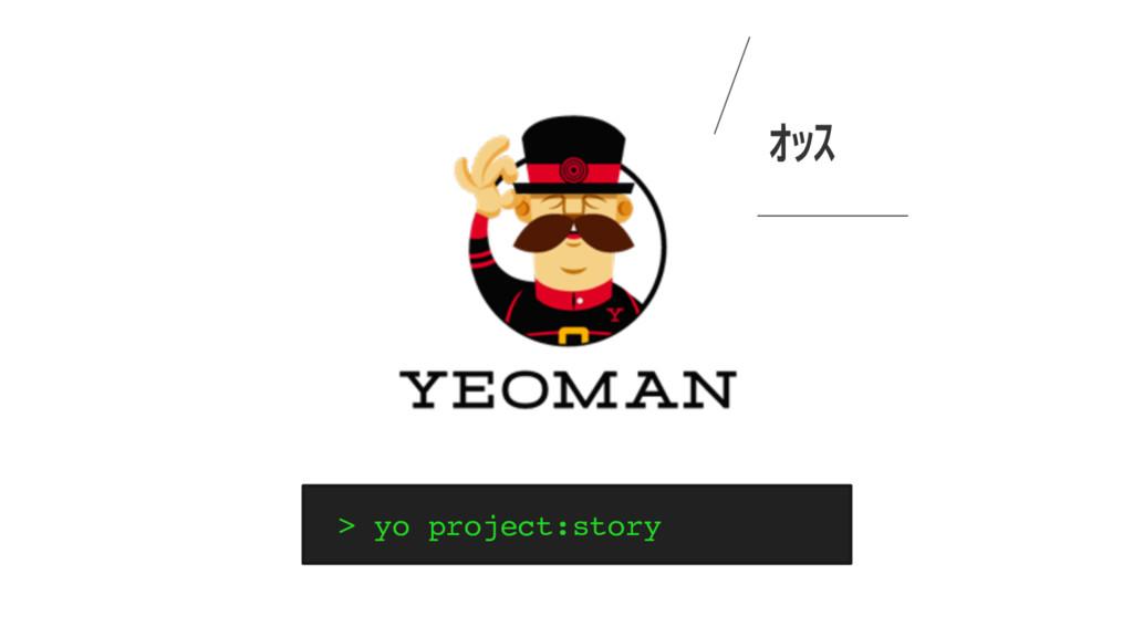 > yo project:story śŕţ