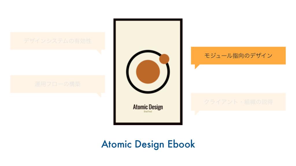 Atomic Design Ebook ϞδϡʔϧࢦͷσβΠϯ ΫϥΠΞϯτɾ৫ͷઆಘ ӡ...