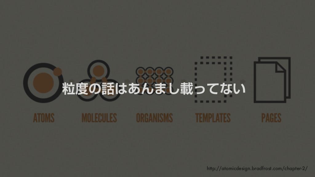 http://atomicdesign.bradfrost.com/chapter-2/ ཻ...