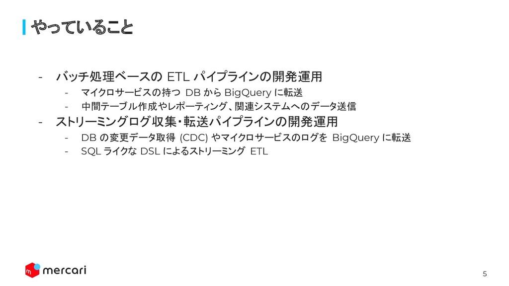 5 - バッチ処理ベースの ETL パイプラインの開発運用 - マイクロサービスの持つ DB ...