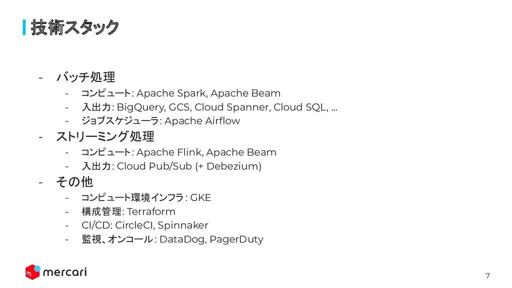 7 - バッチ処理 - コンピュート: Apache Spark, Apache Beam -...