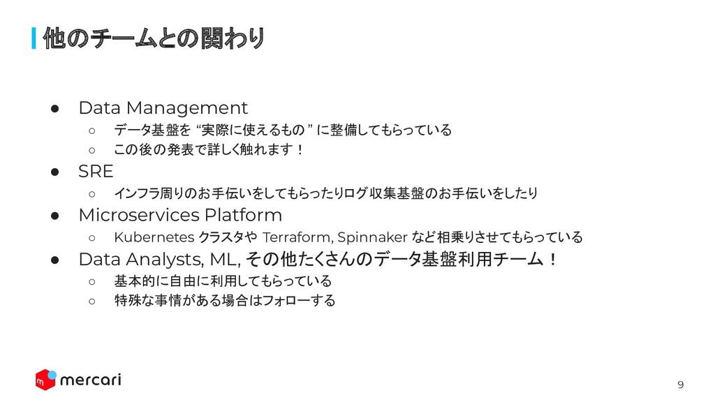 """9 ● Data Management ○ データ基盤を """"実際に使えるもの"""" に整備してもら..."""