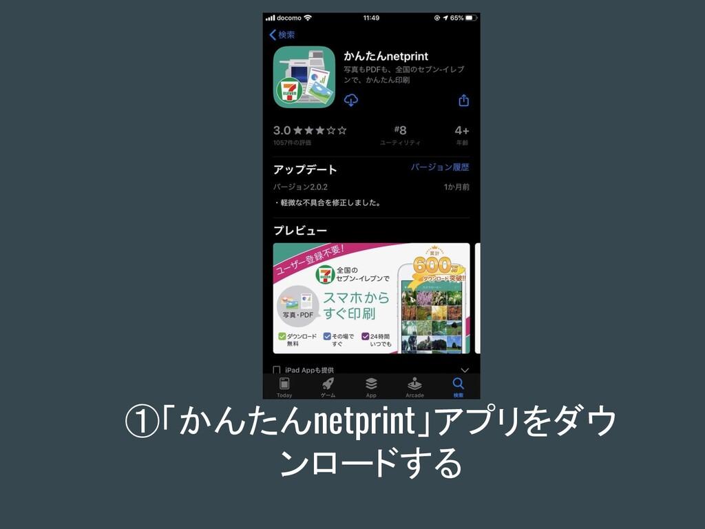 ①「かんたんnetprint」アプリをダウ ンロードする