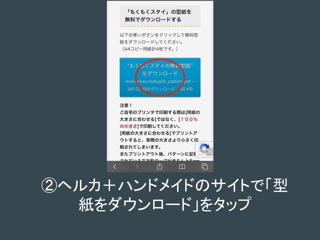 ②ヘルカ+ハンドメイドのサイトで「型 紙をダウンロード」をタップ