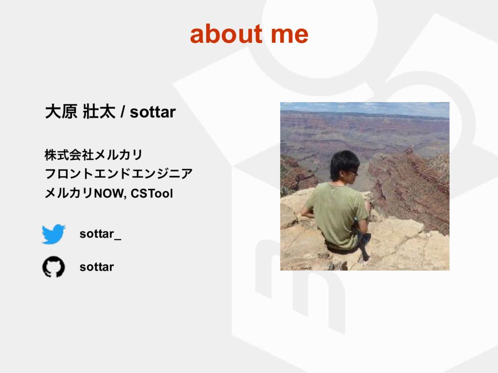 about me େݪ ᆴଠ / sottar גࣜձࣾϝϧΧϦ ϑϩϯτΤϯυΤϯδχΞ ϝ...