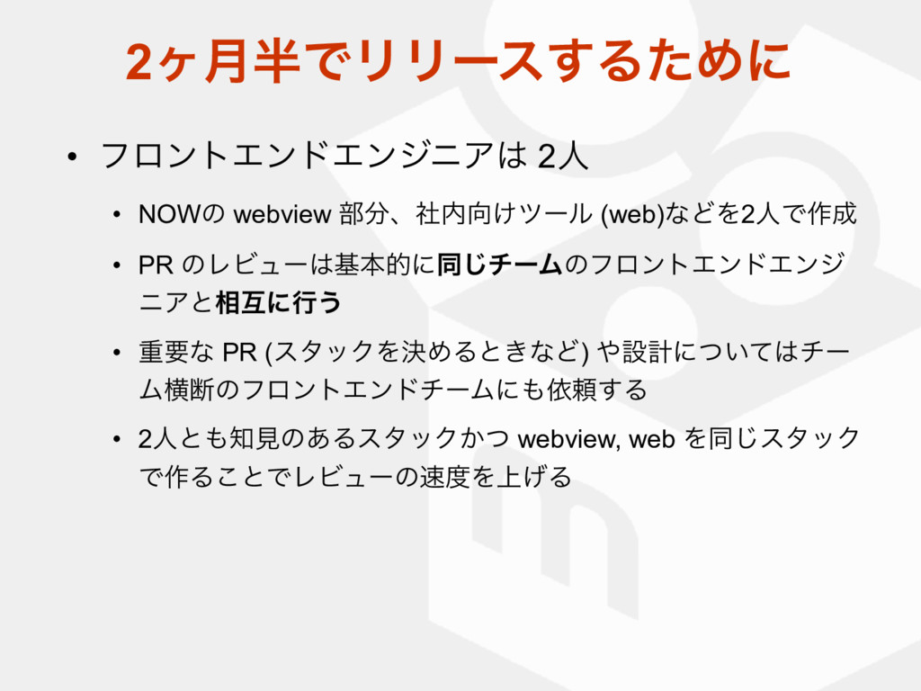 • ϑϩϯτΤϯυΤϯδχΞ 2ਓ • NOWͷ webview ෦ɺ͚ࣾπʔϧ (w...