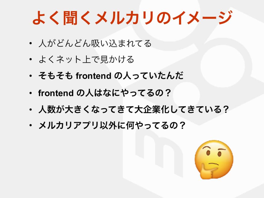 • ਓ͕ͲΜͲΜٵ͍ࠐ·ΕͯΔ • Α͘ωοτ্Ͱݟ͔͚Δ • ͦͦ frontend ͷ...