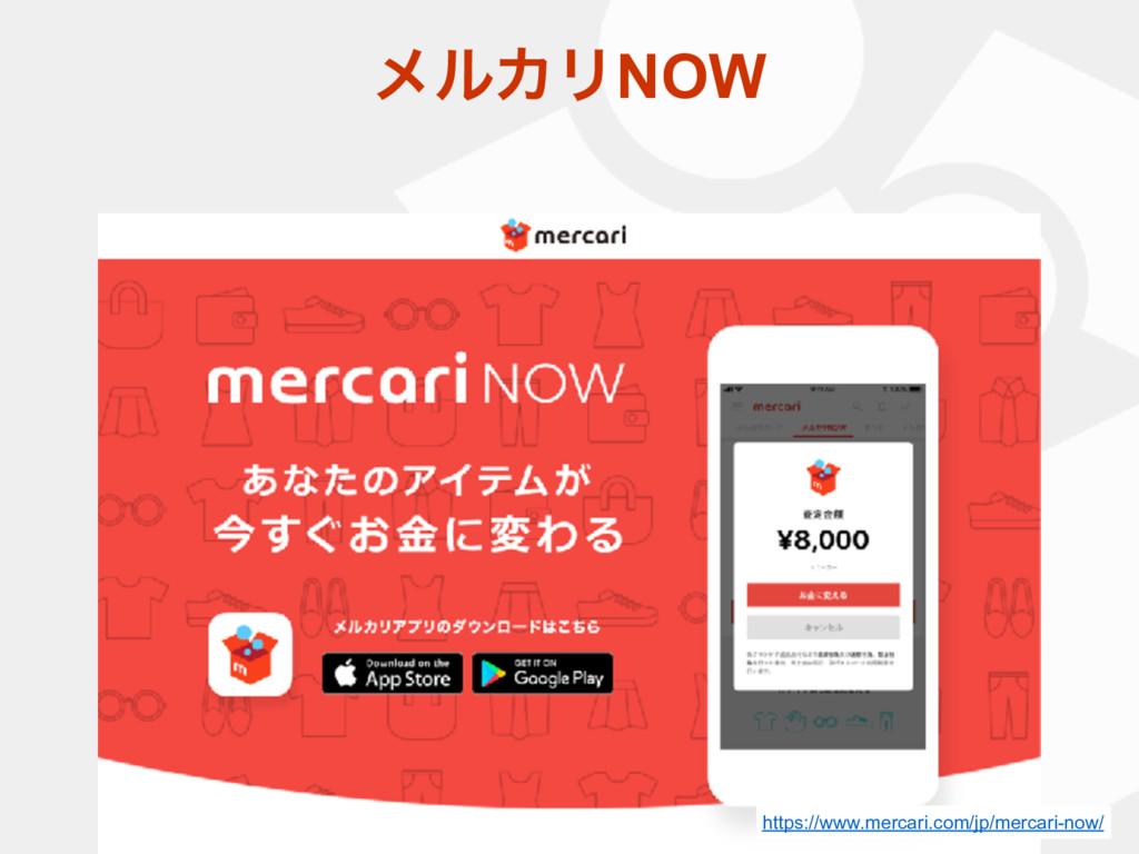 ϝϧΧϦNOW https://www.mercari.com/jp/mercari-now/