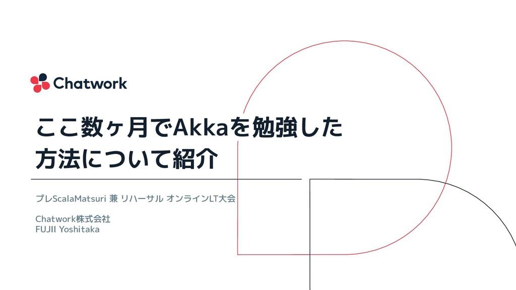 プレScalaMatsuri 兼 リハーサル オンラインLT大会 Chatwork株式会社 F...