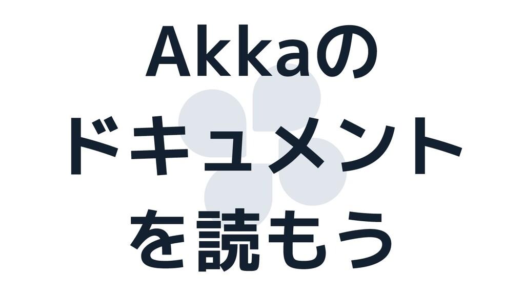 Akkaの ドキュメント を読もう
