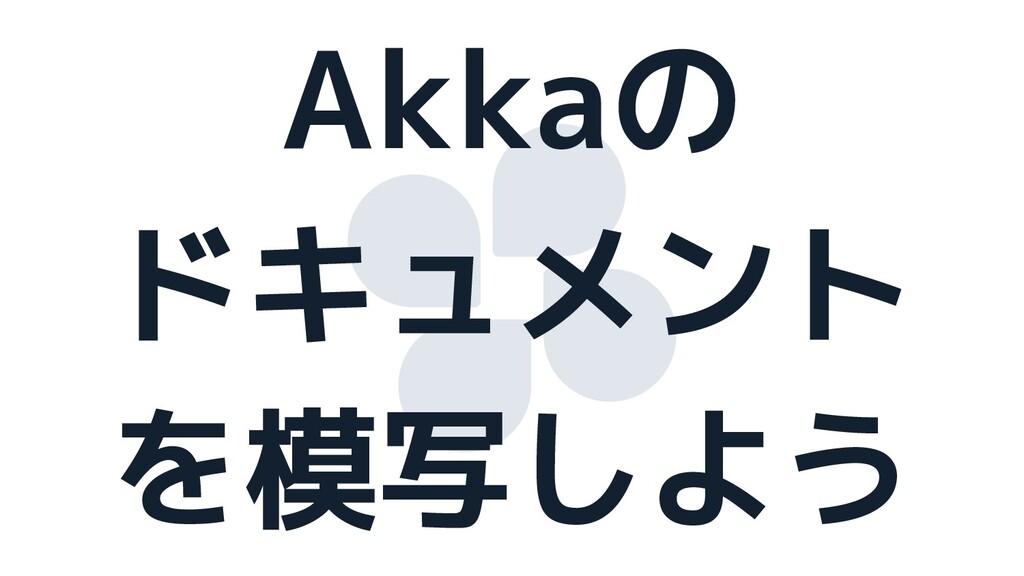 Akkaの ドキュメント を模写しよう