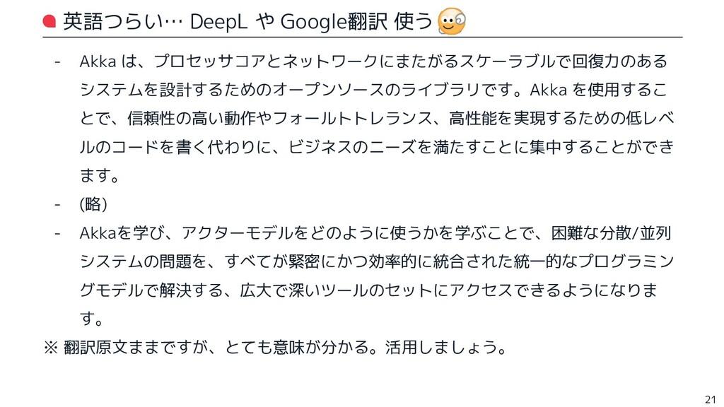 英語つらい… DeepL や Google翻訳 使う - Akka は、プロセッサコアとネット...