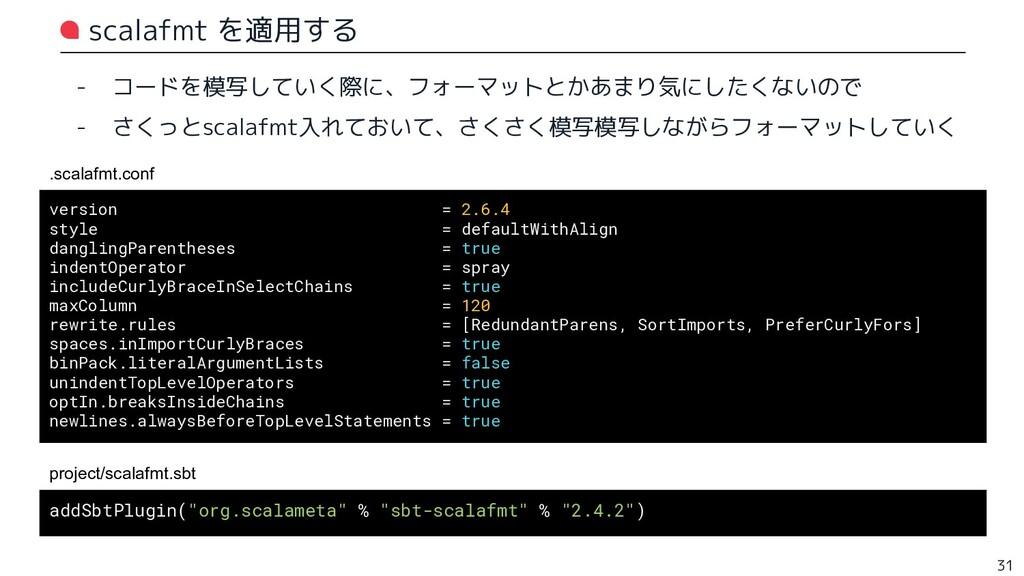 scalafmt を適用する - コードを模写していく際に、フォーマットとかあまり気にしたくな...