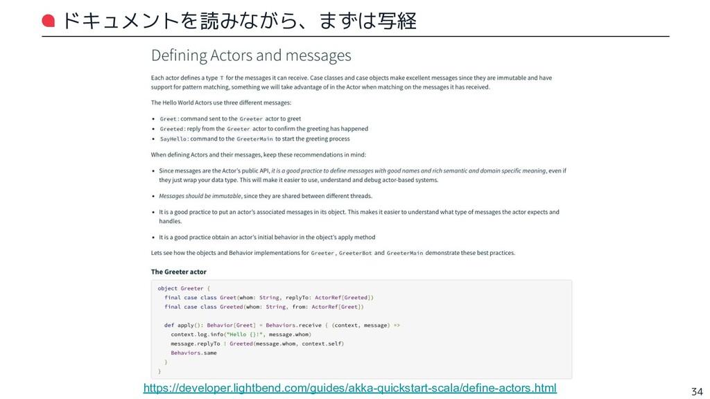 ドキュメントを読みながら、まずは写経 34 https://developer.lightbe...