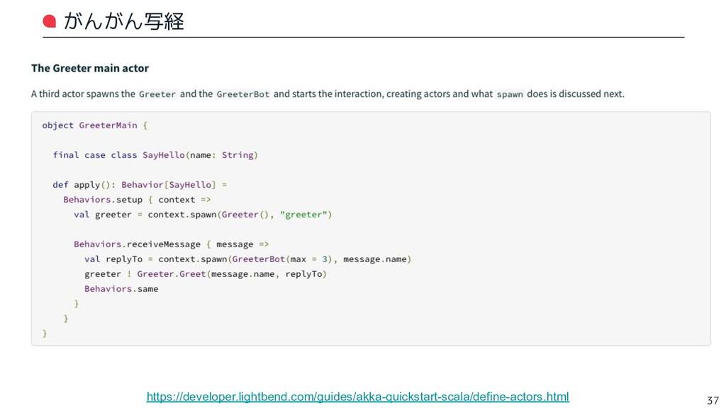 がんがん写経 37 https://developer.lightbend.com/guide...