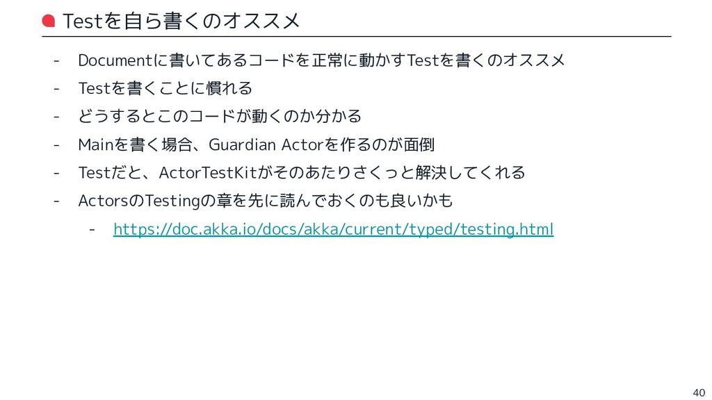 Testを自ら書くのオススメ - Documentに書いてあるコードを正常に動かすTestを書...