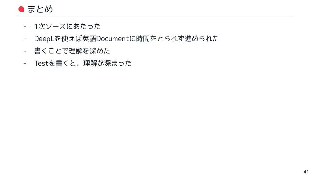 まとめ - 1次ソースにあたった - DeepLを使えば英語Documentに時間をとられず進...
