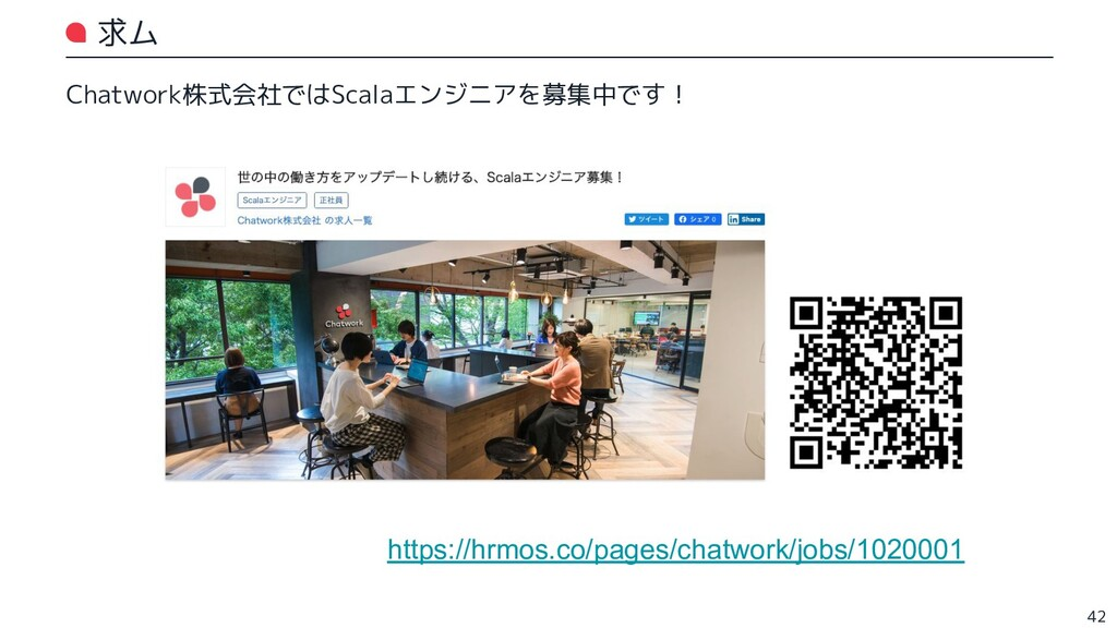 求ム Chatwork株式会社ではScalaエンジニアを募集中です! 42 https://h...