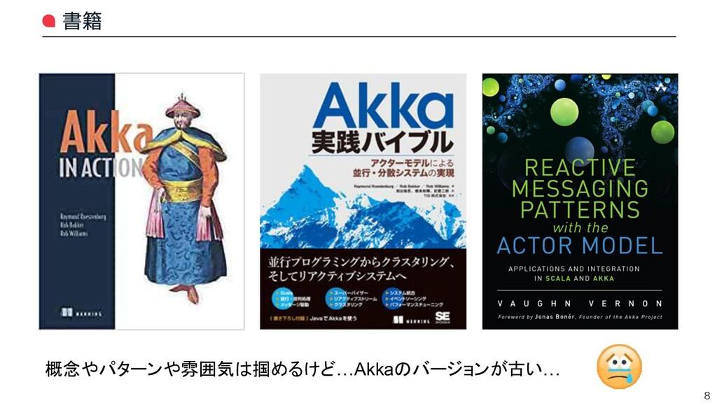 書籍 8 概念やパターンや雰囲気は掴めるけど…Akkaのバージョンが古い…