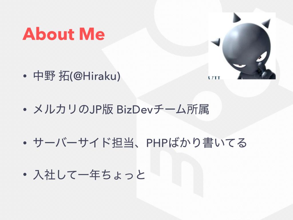 About Me • த (@Hiraku) • ϝϧΧϦͷJP൛ BizDevνʔϜॴଐ...