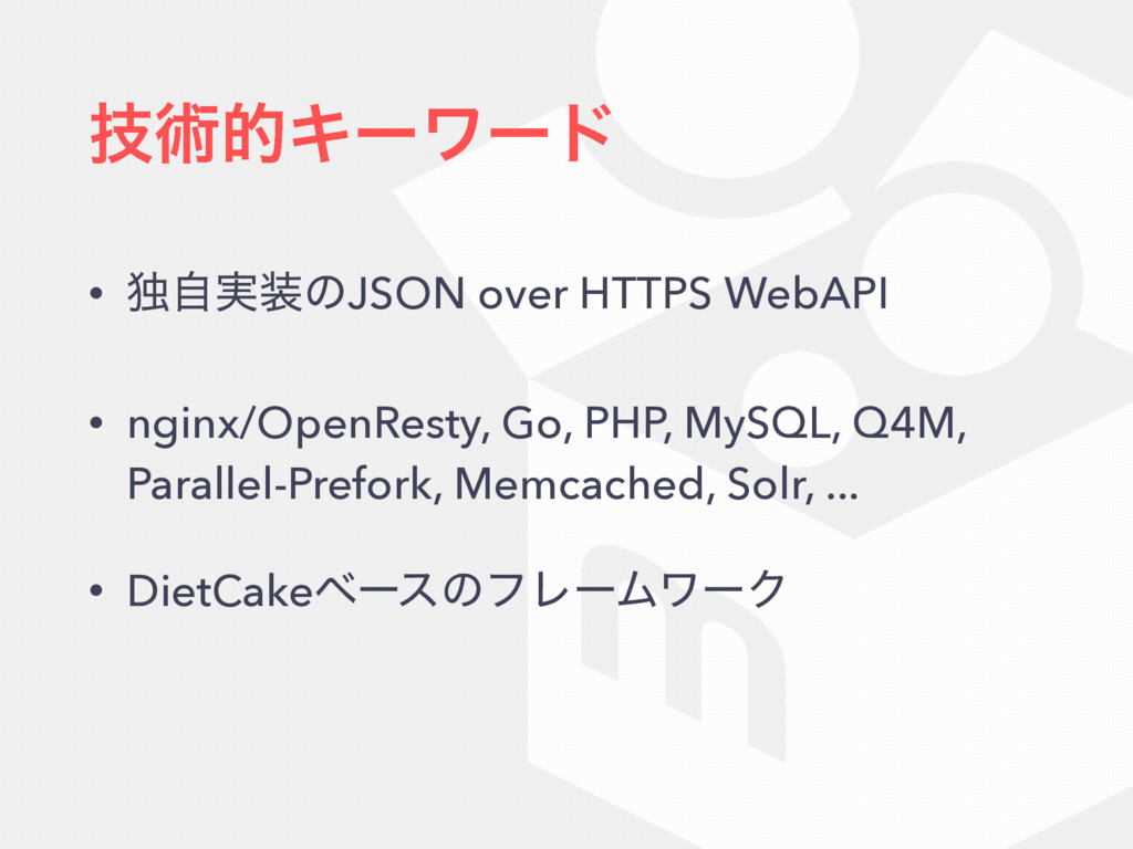 ٕज़తΩʔϫʔυ • ಠ࣮ࣗ૷ͷJSON over HTTPS WebAPI • nginx/...