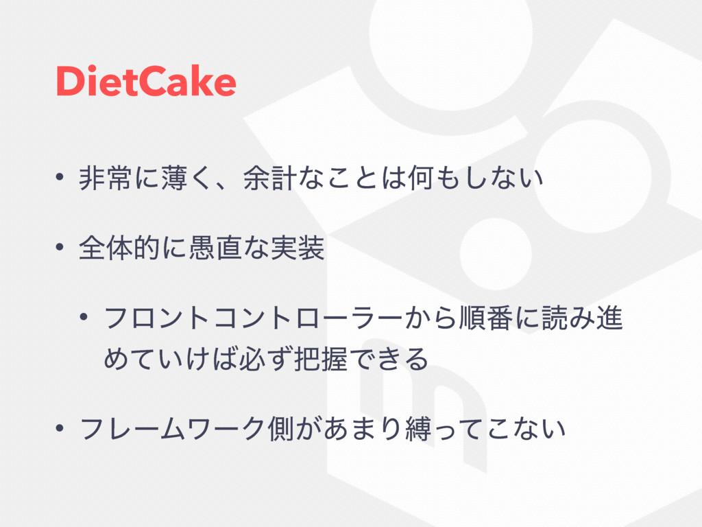 DietCake • ඇৗʹബ͘ɺ༨ܭͳ͜ͱԿ͠ͳ͍ • શମతʹ۪ͳ࣮ • ϑϩϯτ...
