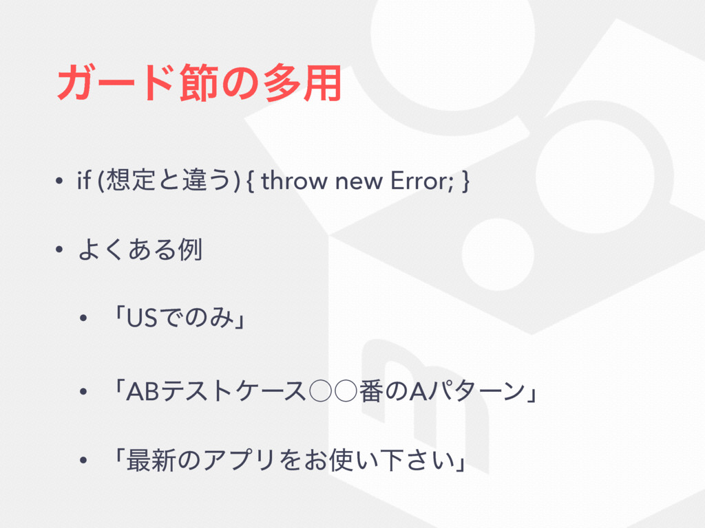 Ψʔυઅͷଟ༻ • if (ఆͱҧ͏) { throw new Error; } • Α͋͘...