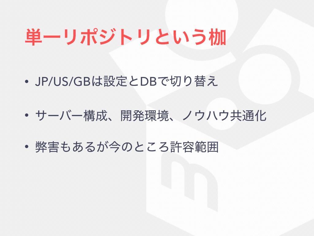 ୯ҰϦϙδτϦͱ͍͏ᐫ • JP/US/GBઃఆͱDBͰΓସ͑ • αʔόʔߏɺ։ൃڥ...