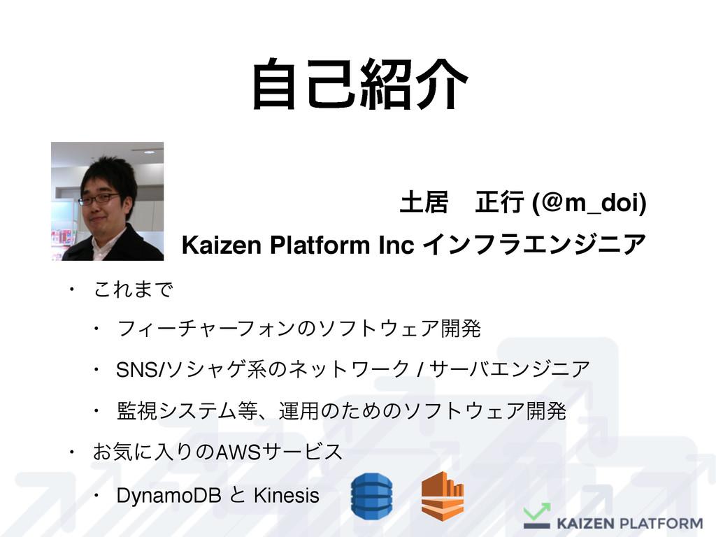 ࣗݾհ ډɹਖ਼ߦ (@m_doi) Kaizen Platform Inc ΠϯϑϥΤϯδ...