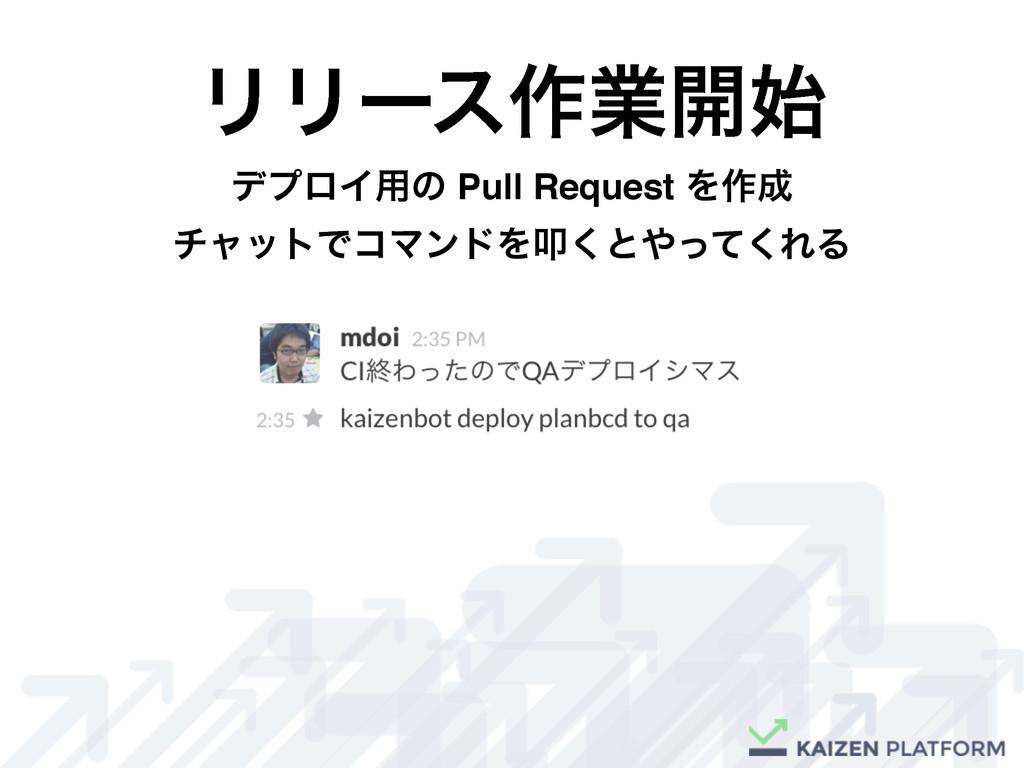 ϦϦʔε࡞ۀ։ σϓϩΠ༻ͷ Pull Request Λ࡞ νϟοτͰίϚϯυΛୟ͘ͱ...