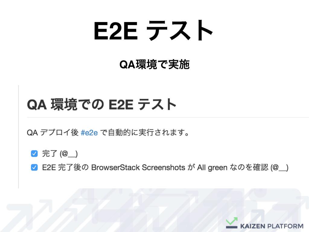 E2E ςετ QAڥͰ࣮ࢪ