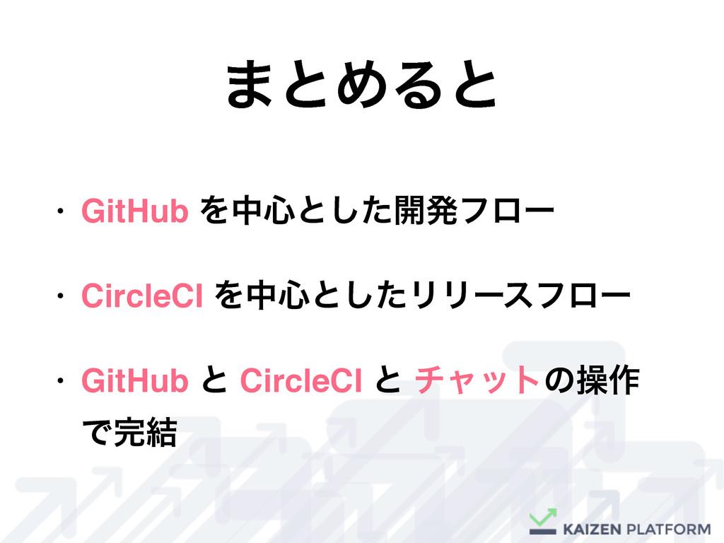 • GitHub Λத৺ͱͨ͠։ൃϑϩʔ • CircleCI Λத৺ͱͨ͠ϦϦʔεϑϩʔ •...