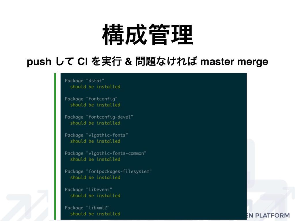 push ͯ͠ CI Λ࣮ߦ & ͳ͚Ε master merge ߏཧ