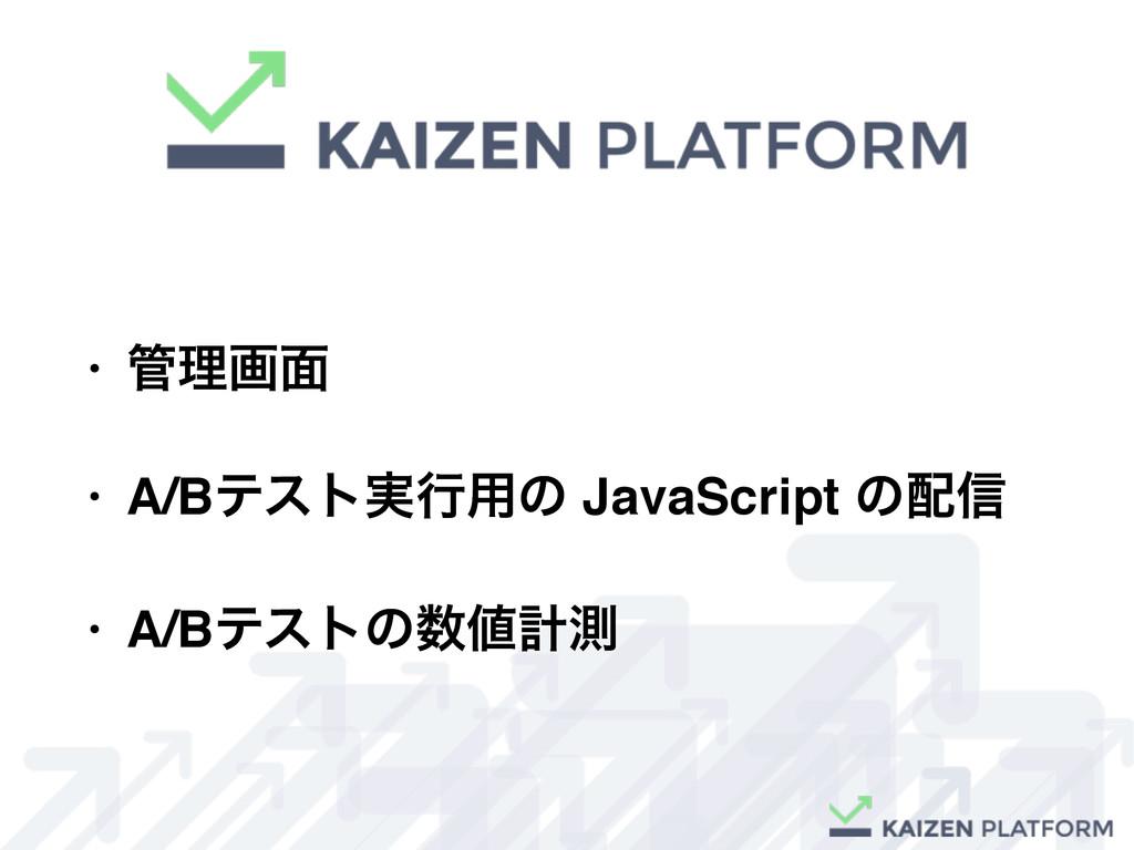 • ཧը໘ • A/Bςετ࣮ߦ༻ͷ JavaScript ͷ৴ • A/Bςετͷܭଌ