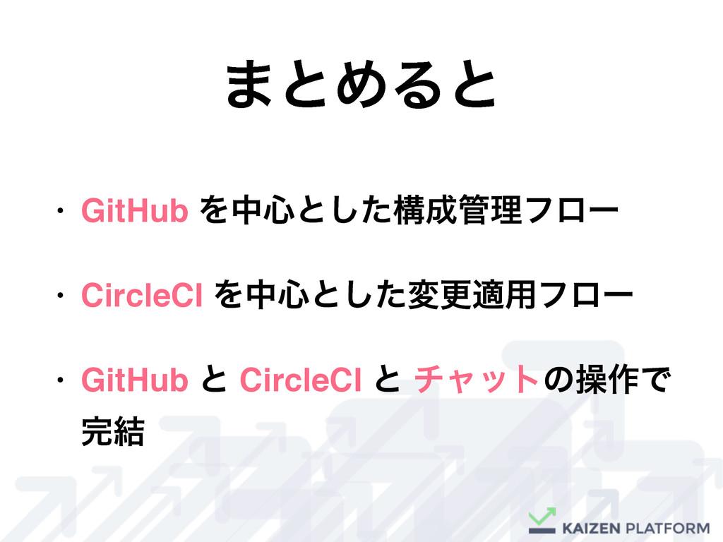 • GitHub Λத৺ͱͨ͠ߏཧϑϩʔ • CircleCI Λத৺ͱͨ͠มߋద༻ϑϩʔ...