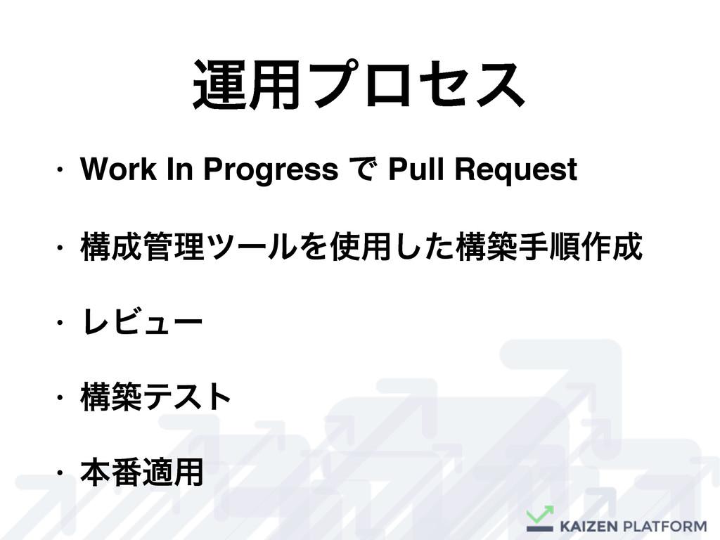 • Work In Progress Ͱ Pull Request • ߏཧπʔϧΛ༻͠...