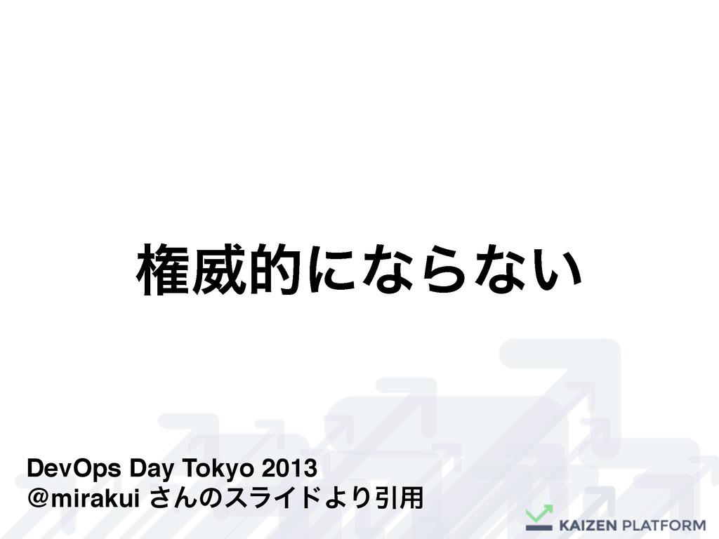 ݖҖతʹͳΒͳ͍ DevOps Day Tokyo 2013 @mirakui ͞ΜͷεϥΠ...