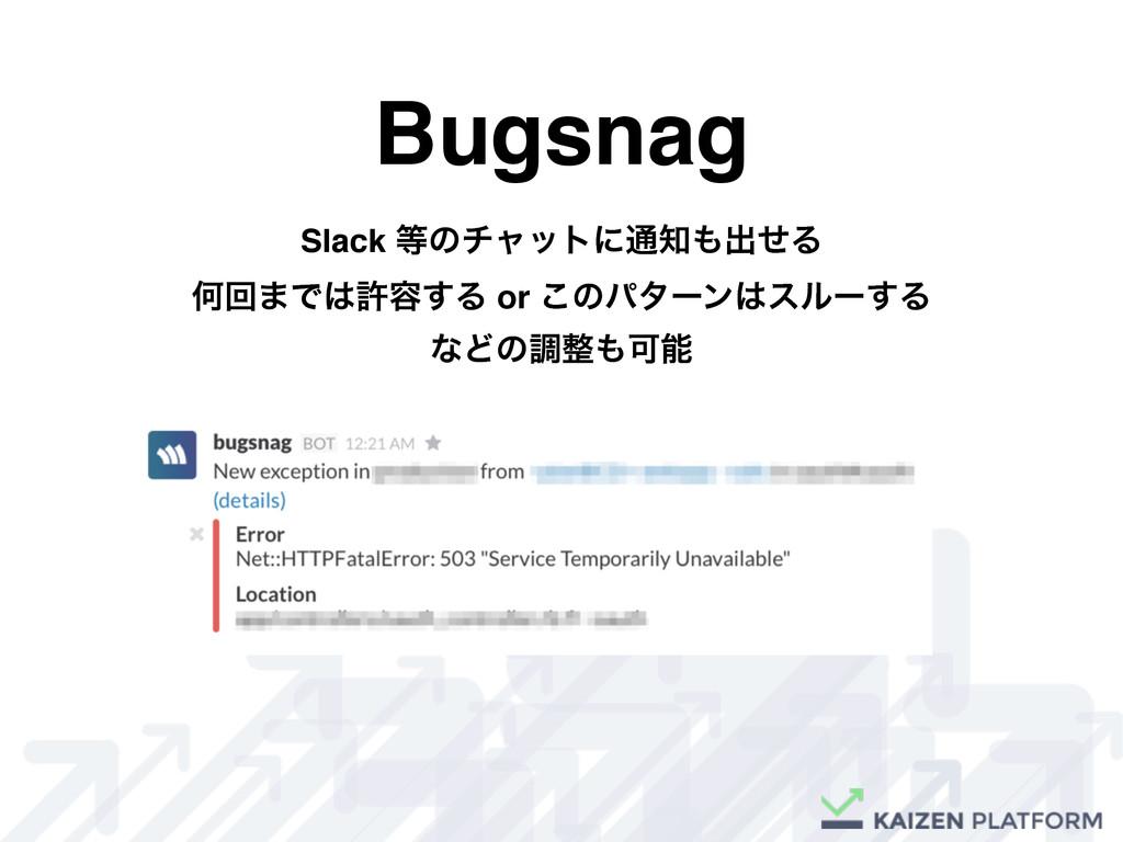 Bugsnag Slack ͷνϟοτʹ௨ग़ͤΔ Կճ·Ͱڐ༰͢Δ or ͜ͷύλʔϯ...